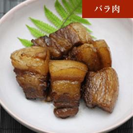 甘とろ豚のバラ肉角煮